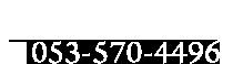 ふく鍼灸整骨院・美容鍼灸ひな菊 TEL:053-570-4496